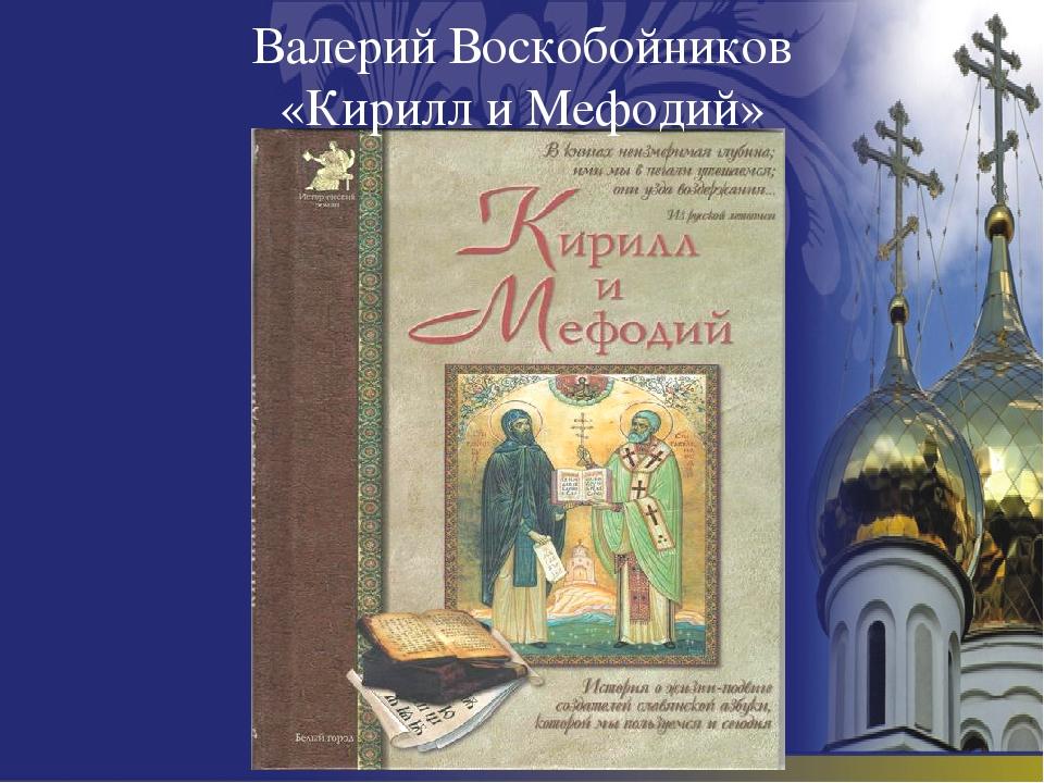Валерий Воскобойников «Кирилл и Мефодий»