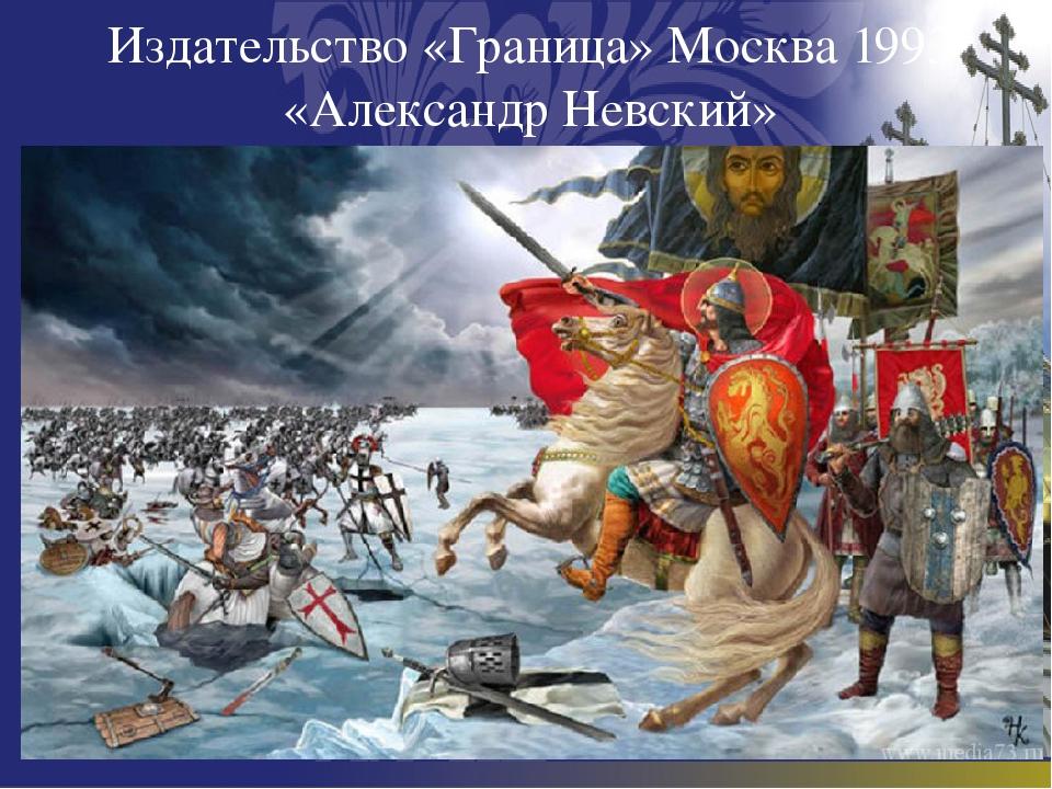 Издательство «Граница» Москва 1993 «Александр Невский»