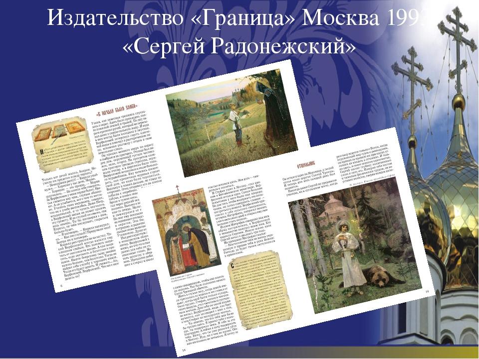 Издательство «Граница» Москва 1993 «Сергей Радонежский»