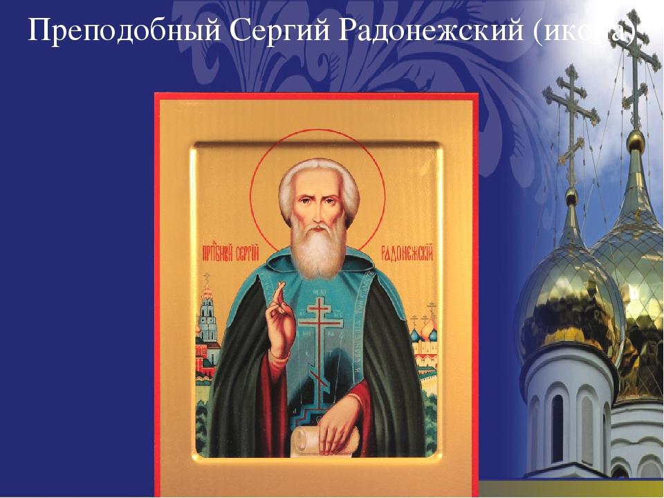 Преподобный Сергий Радонежский (икона)