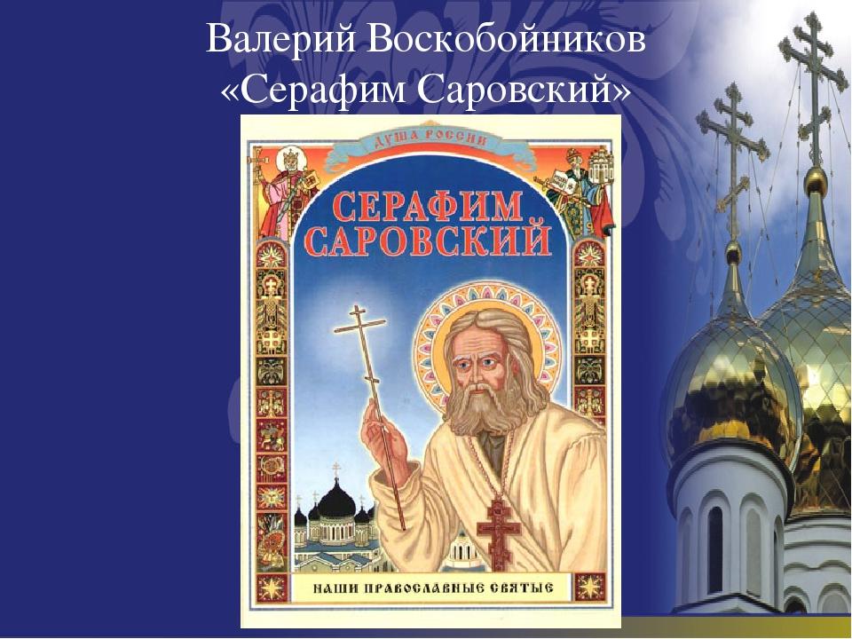 Валерий Воскобойников «Серафим Саровский»