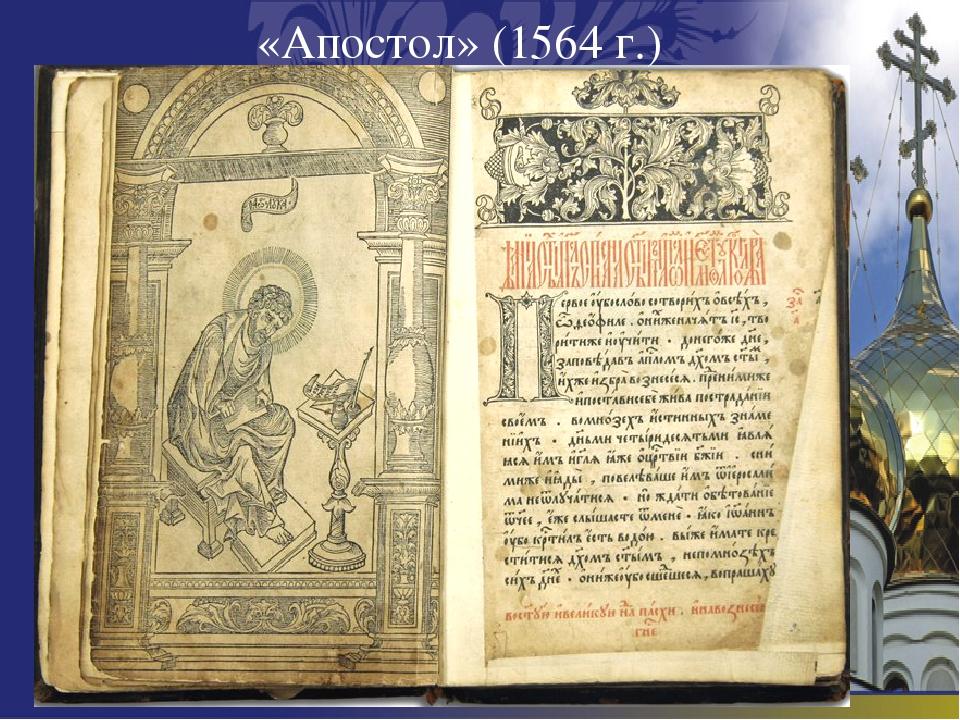 «Апостол» (1564 г.)