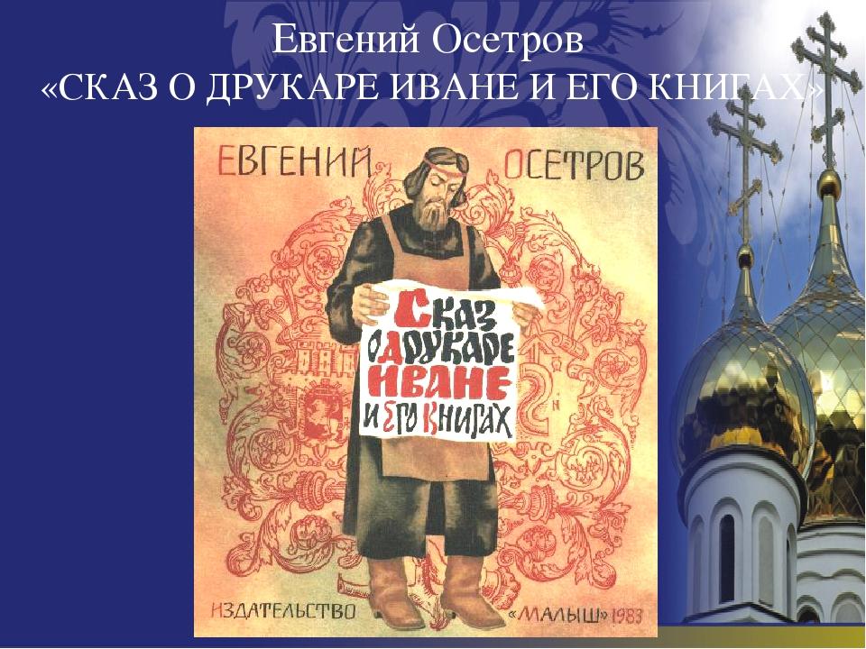 Евгений Осетров «СКАЗ О ДРУКАРЕ ИВАНЕ И ЕГО КНИГАХ»