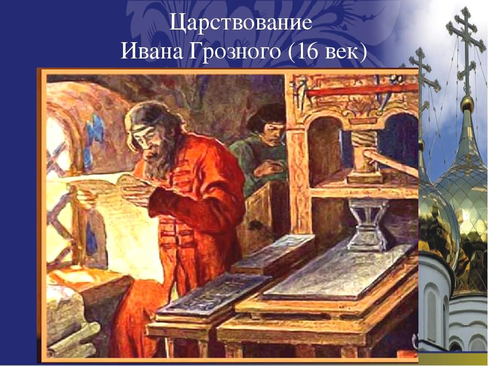 Царствование Ивана Грозного (16 век)