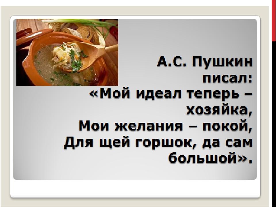 История русской кухниы