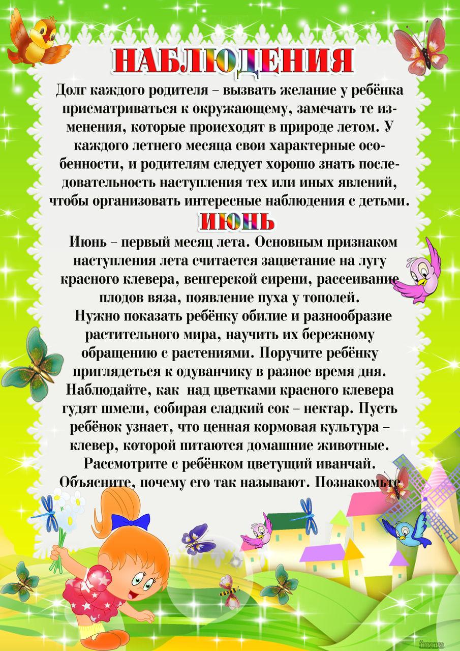 Июнь картинки для детского сада
