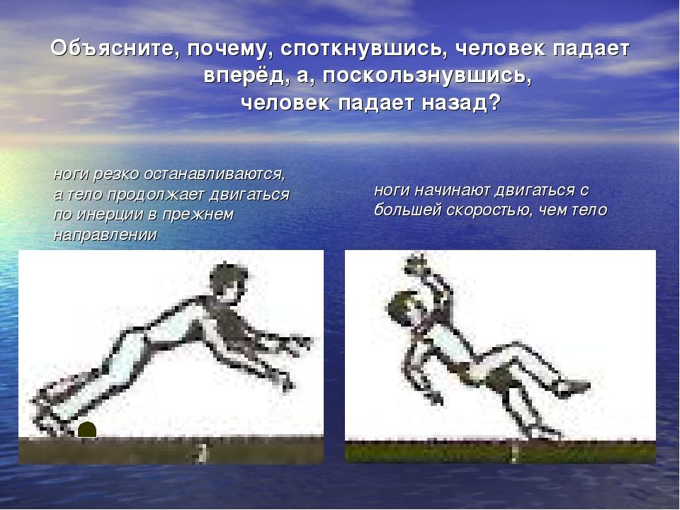 ноги начинают двигаться с большей скоростью, чем тело ноги резко останавливаю...