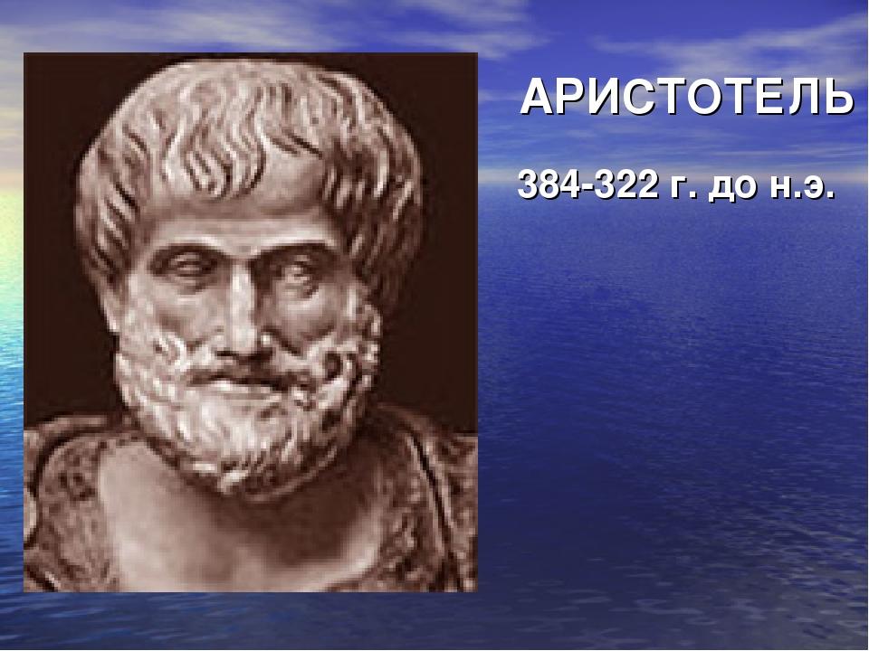 АРИСТОТЕЛЬ 384-322 г. до н.э.