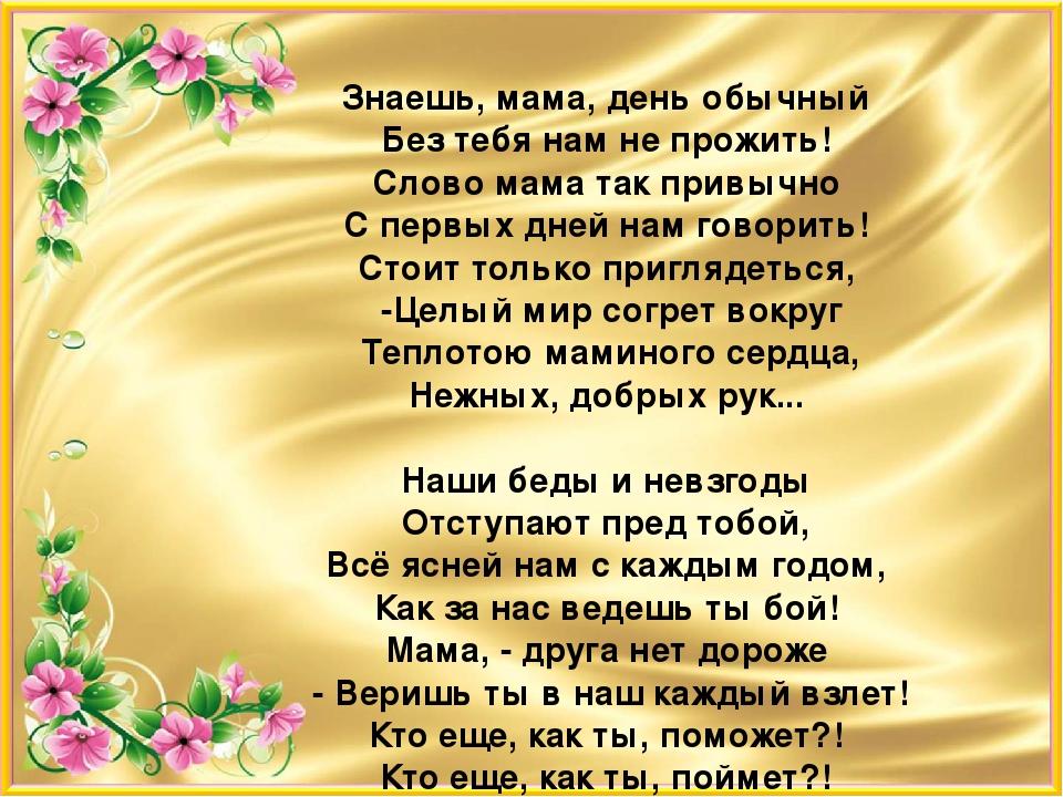 Хорошее стихотворение о маме ко дню матери на конкурс доброкачественное образование