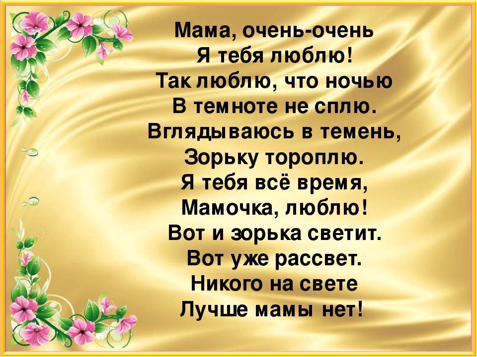 Я люблю тебя мамочка картинки и стихи