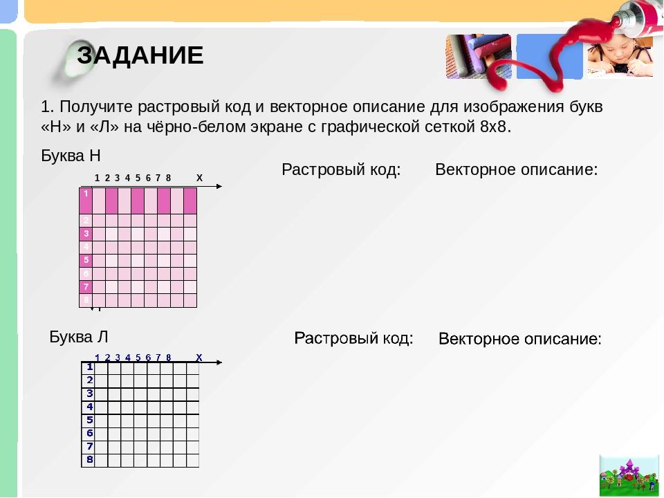 ЗАДАНИЕ 2. Определите, какой тип графики (растровый или векторный) вероятнее...