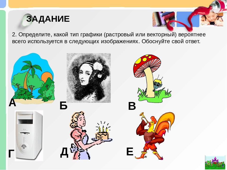 ЗАДАНИЕ 3. В чём заключается различие представления информации растрового и в...