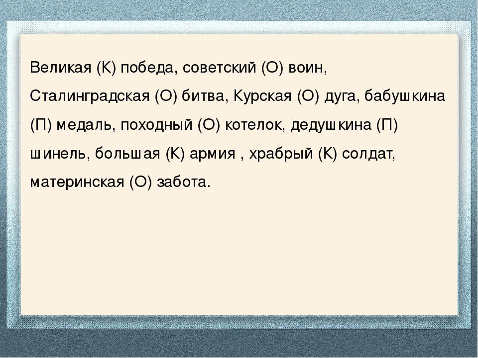 Великая (К) победа, советский (О) воин, Сталинградская (О) битва, Курская (О)...