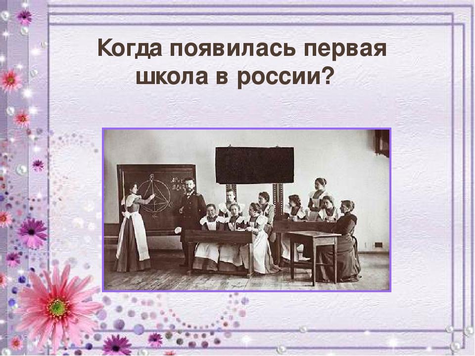 первая школа в россии когда появилась знаю