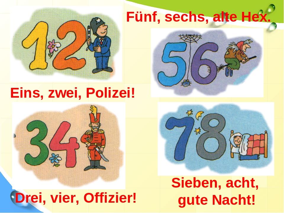 картинки с цифрами на немецкому числе
