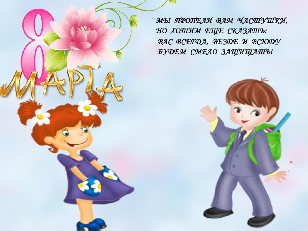 Сценка к 8 марта поздравление учителей