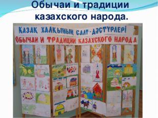 Обычаи и традиции казахского народа.