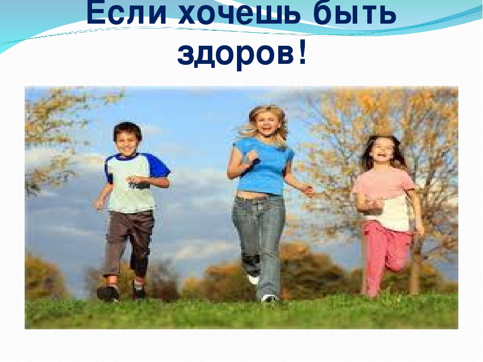 Если хочешь быть здоров! Если хочешь быть здоров!