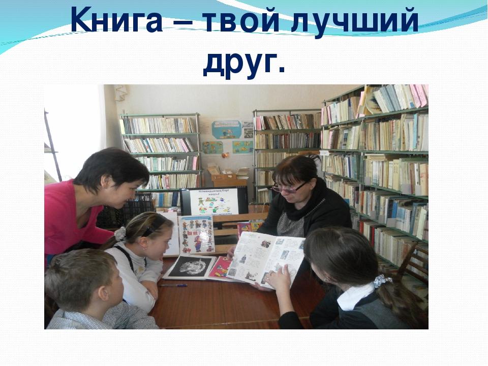 Книга – твой лучший друг.