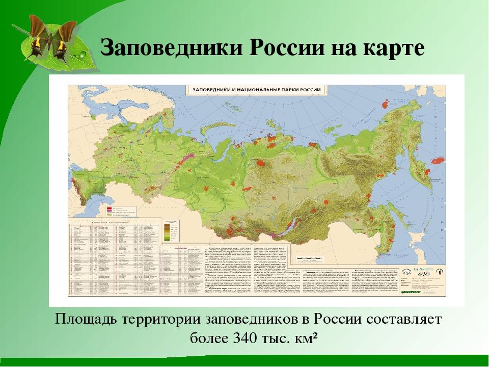 Заповедники в россии на карте