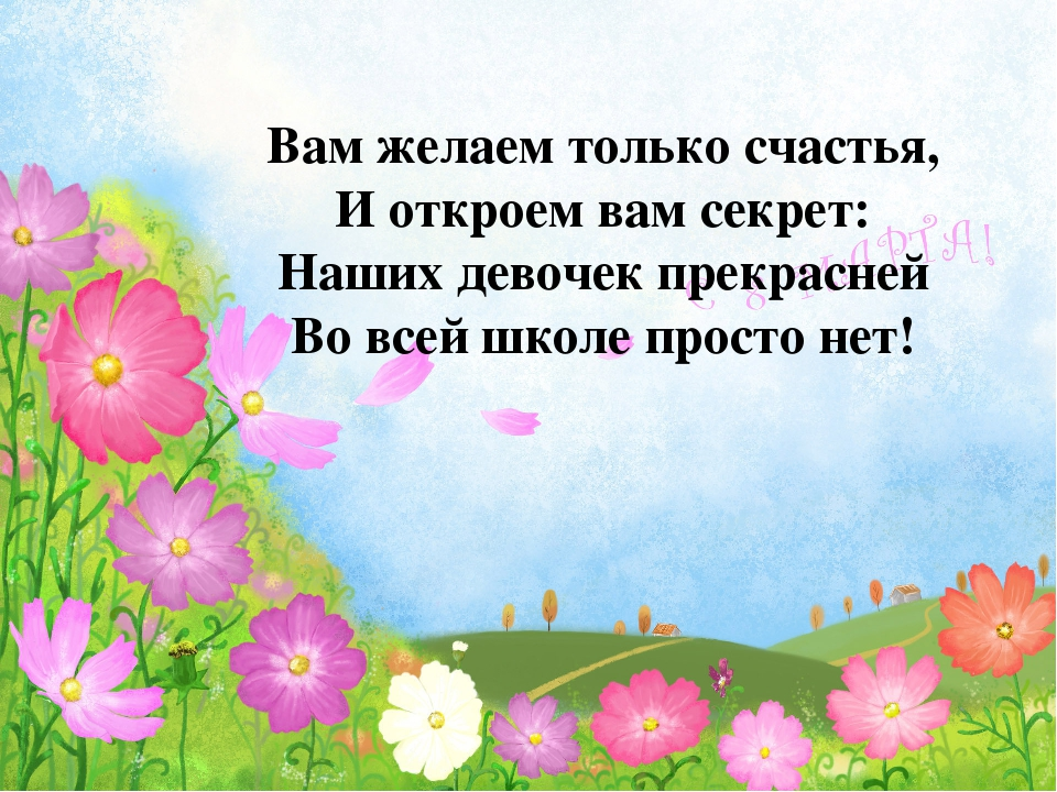 Поздравление с 8 марта девочку от мальчика начальная школа