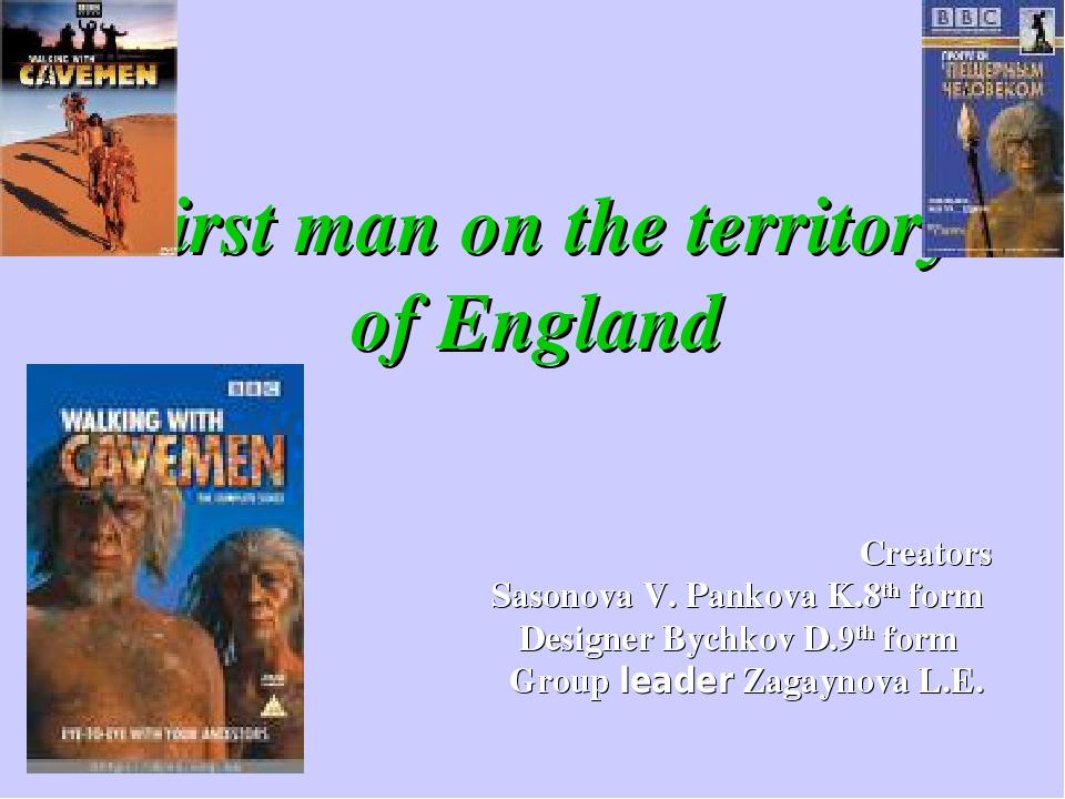 First man on the territory of England Creators Sasonova V. Pankova K.8th for...