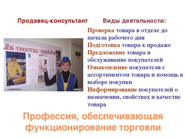 Химия в профессии продавца реферат 3248