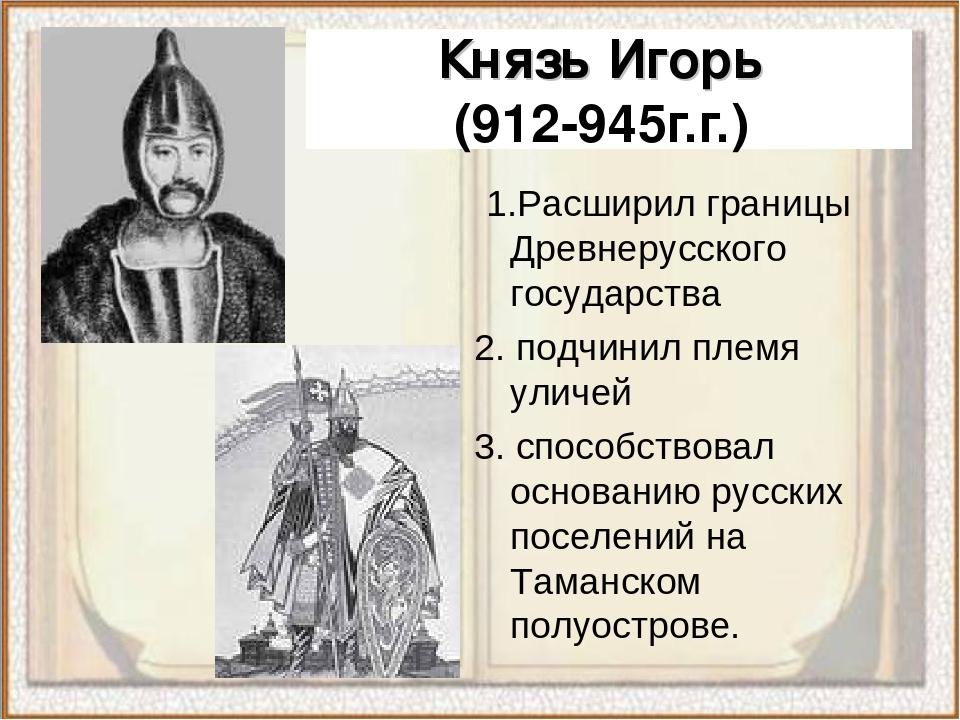 находится картинки первые русские князья помещений, размеры
