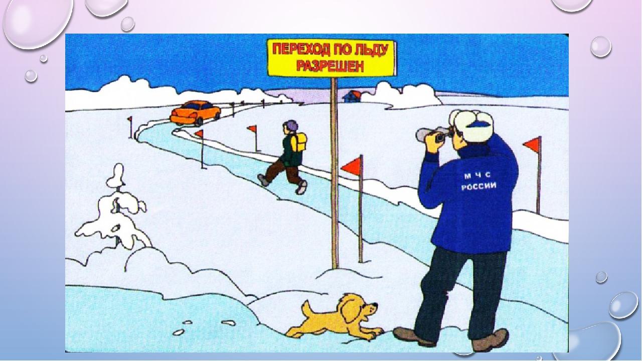 знак не ходи по тонкому льду способ часто