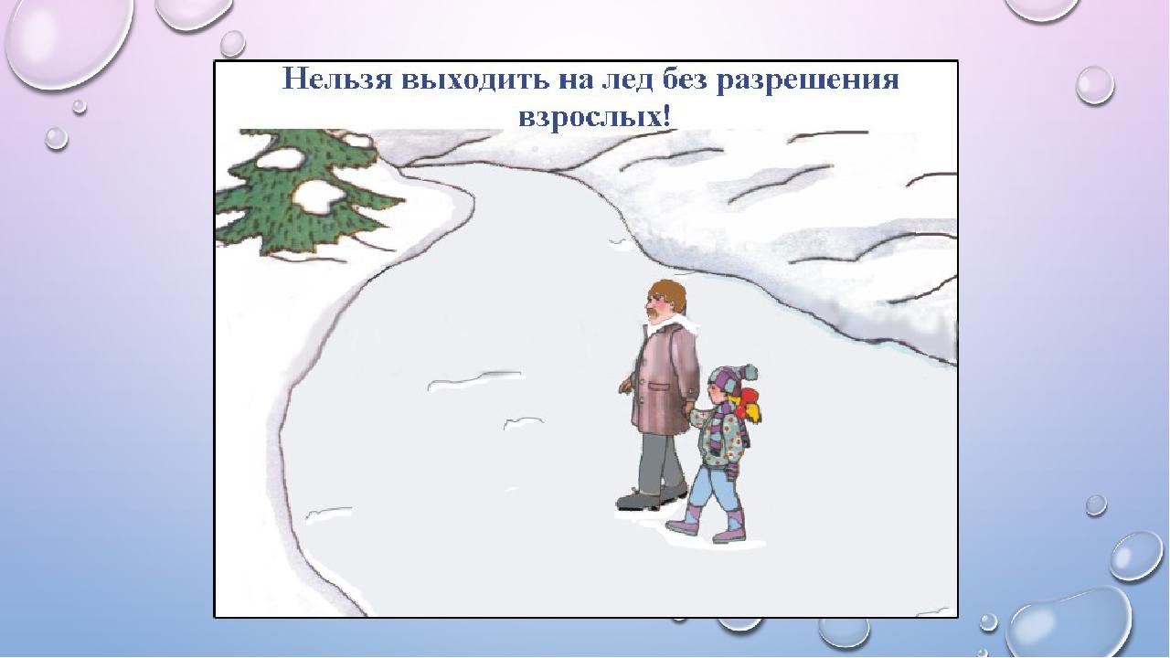 для знак не ходи по тонкому льду костер легче разводить