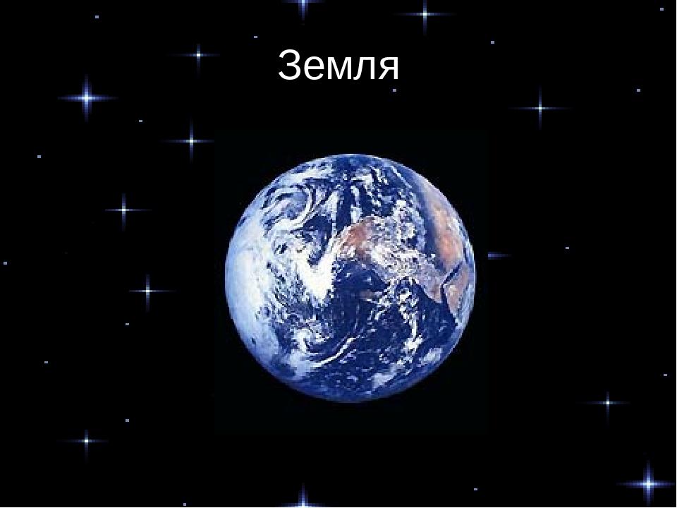 Картинка с надписью земля круглая, днем рождения дочери