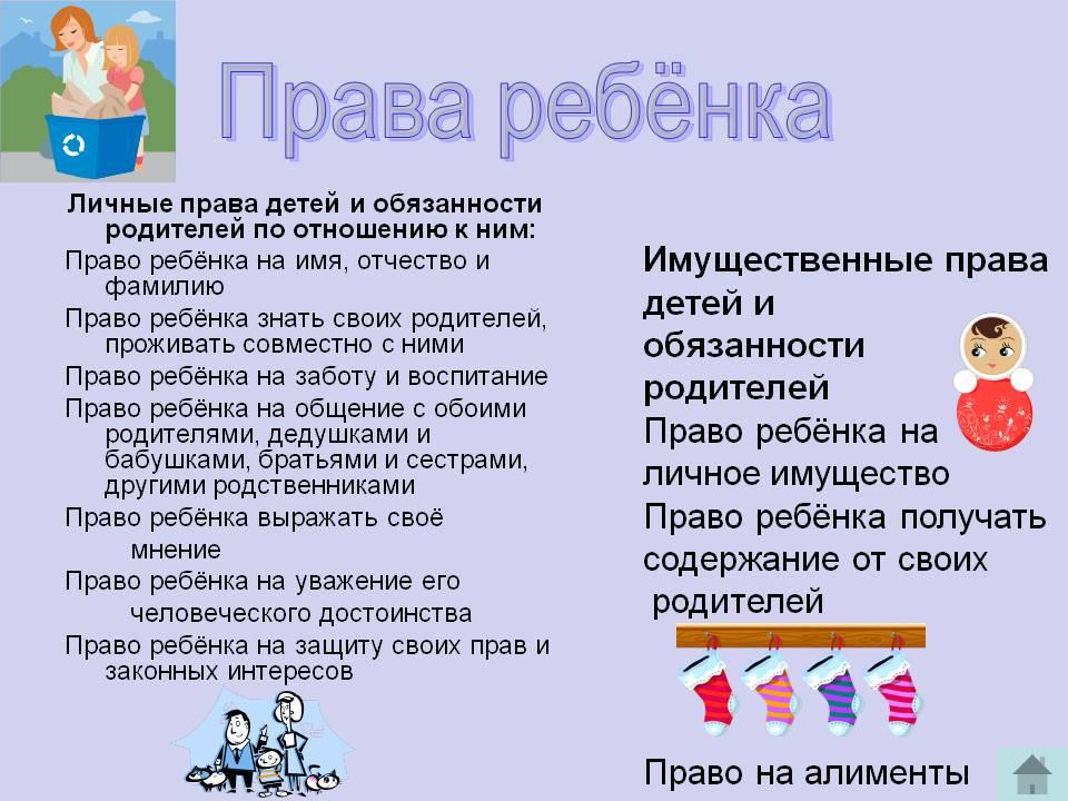 права ребёнка и его защита