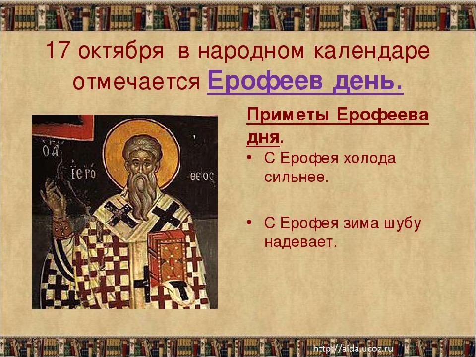 Ерофеев день открытка народная, приколы