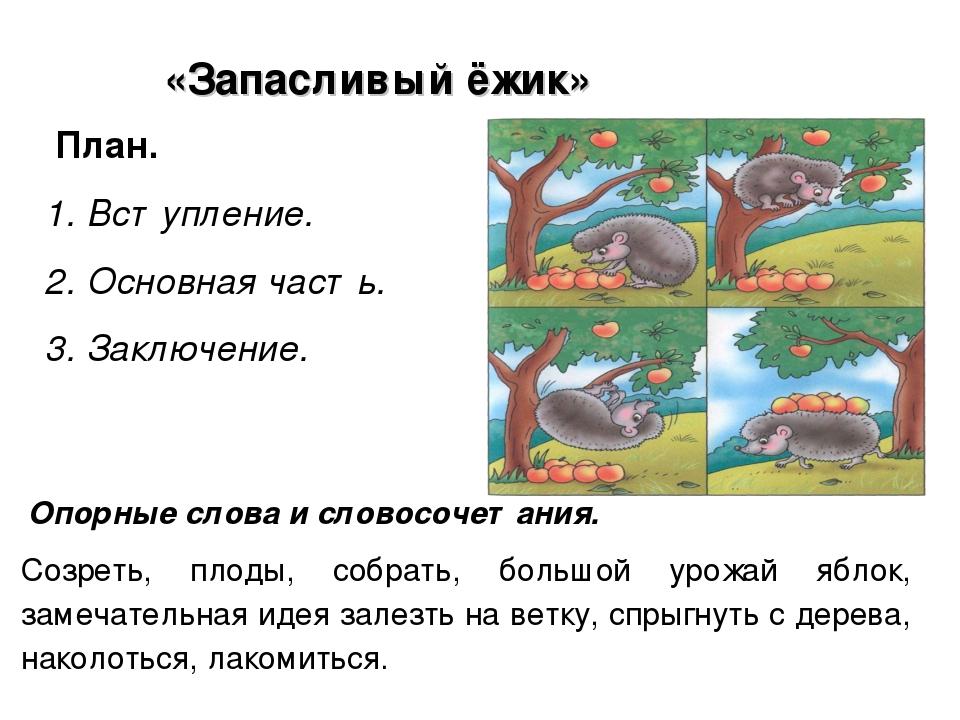 рассказ по картинке первый класс дети просят