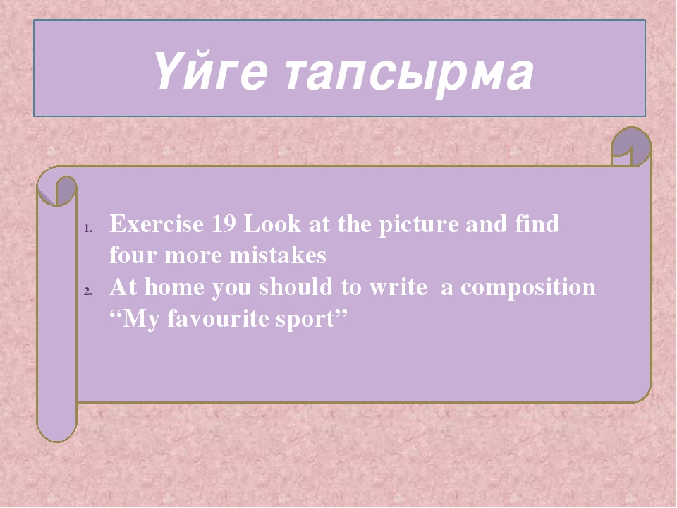 Үйге тапсырма Exercise 19 Look at the picture and find four more mistakes At...