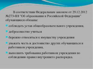 """В соответствии Федеральным законом от 29.12.2012 №273-ФЗ """"Об образовании в Р"""