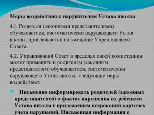 Меры воздействия к нарушителям Устава школы 4.1. Родители (законными предста