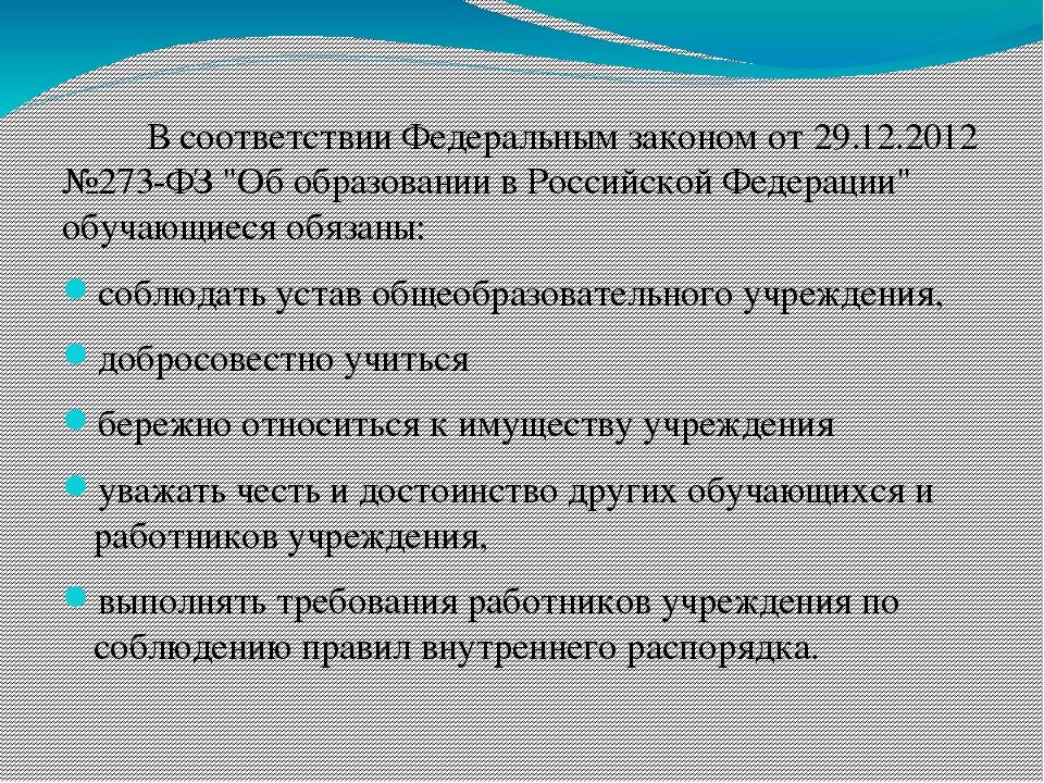 """В соответствии Федеральным законом от 29.12.2012 №273-ФЗ """"Об образовании в Р..."""