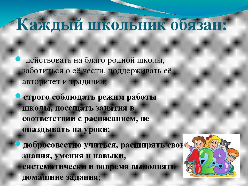Каждый школьник обязан: действовать на благо родной школы, заботиться о её ч...