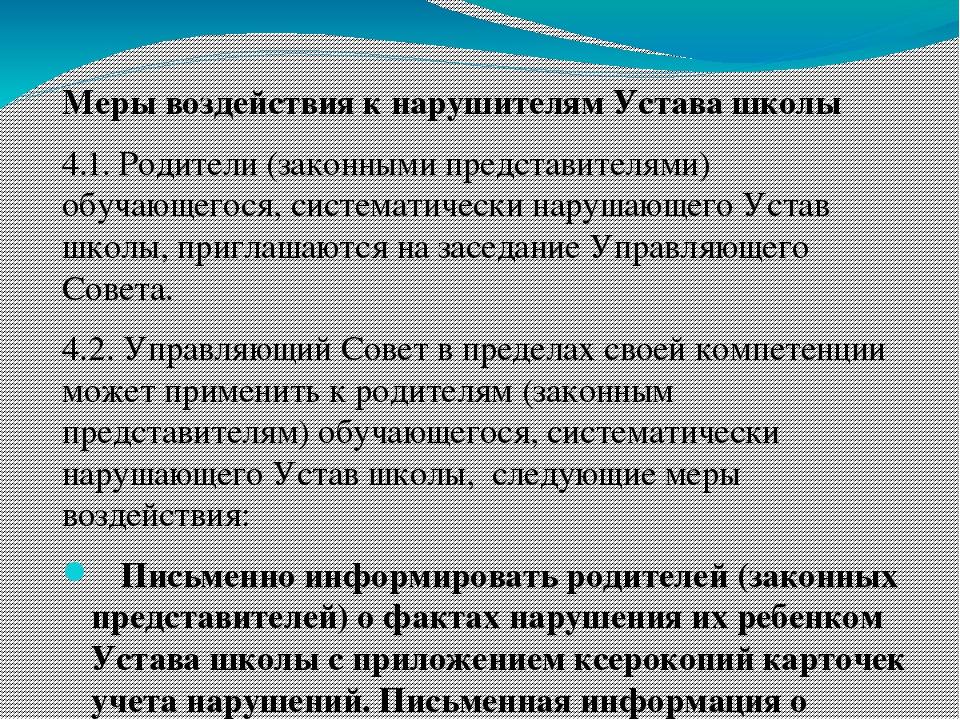 Меры воздействия к нарушителям Устава школы 4.1. Родители (законными предста...