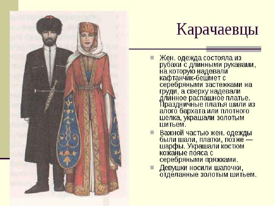 она создала карачаевские обычаи и традиции группу