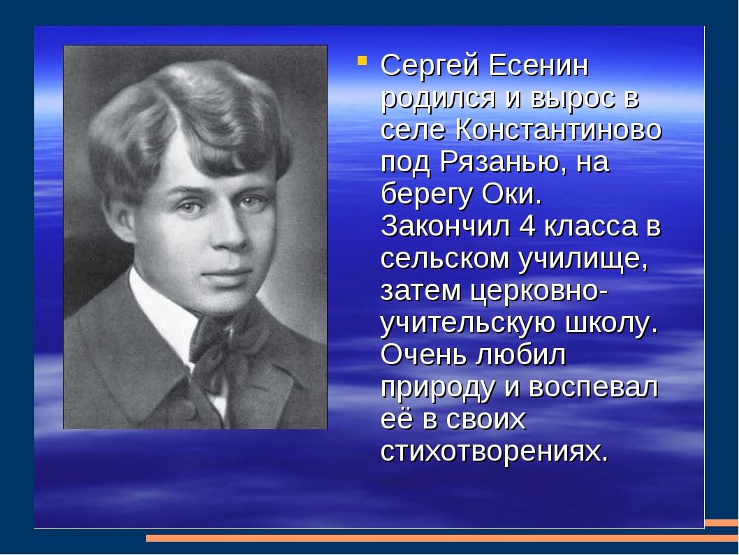 Путин, сергей есенин картинки для презентации
