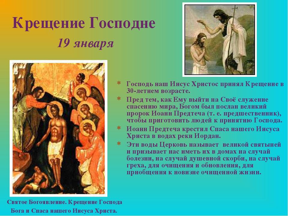 Праздник крещение картинки для презентации