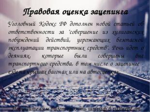 Правовая оценка зацепинга Уголовный Кодекс РФ дополнен новой статьей об ответ