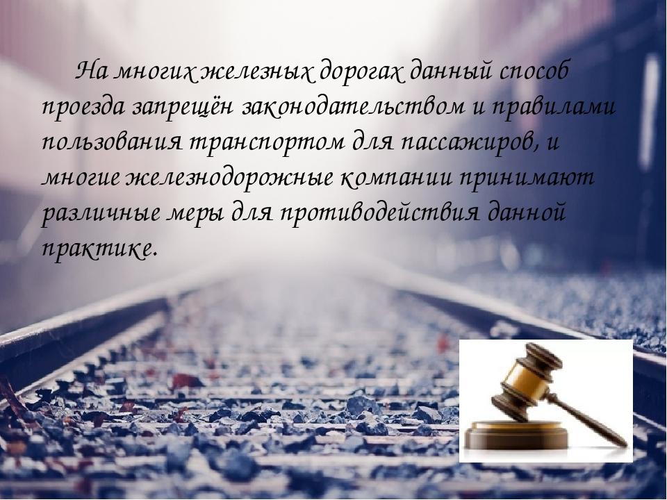 На многих железных дорогах данный способ проезда запрещён законодательством...