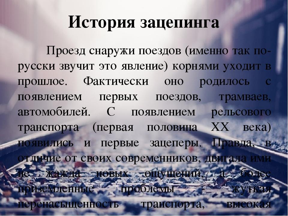 История зацепинга Проезд снаружи поездов (именно так по-русски звучит это...