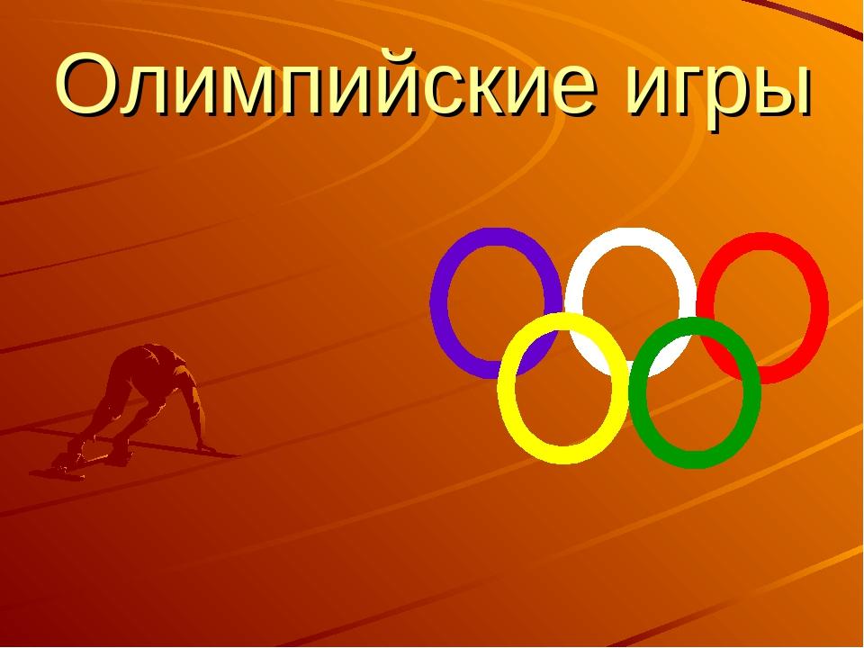 картинки презентации на тему олимпийские игры стал громче