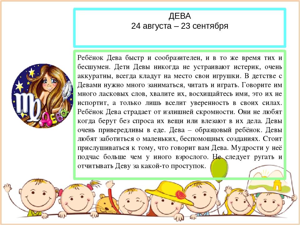Гороскоп дева на 10 сентября 2020 г.