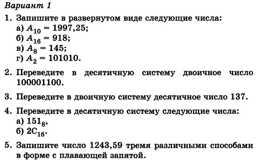 Контрольная работа по информатике перевод чисел 428