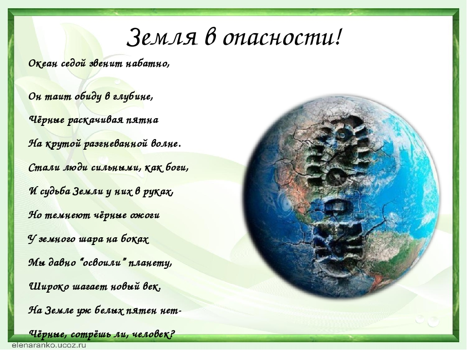 earth hazards